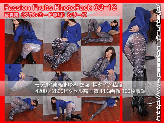 【同人動画】パッションフルーツ PhotoPack 03-19のアイキャッチ画像