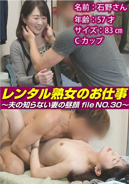 【無料動画】レンタル熟女のお仕事~夫の知らない妻の裏の顔 file NO.30~のアイキャッチ画像