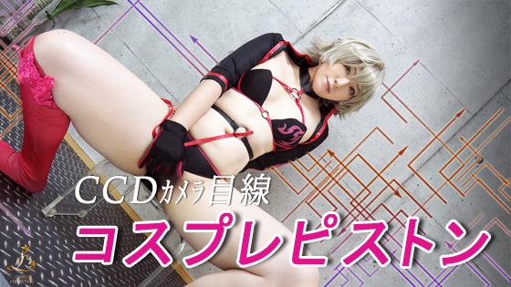【同人動画】CCDカメラ目線 膣奥までズッポリピストン!のアイキャッチ画像