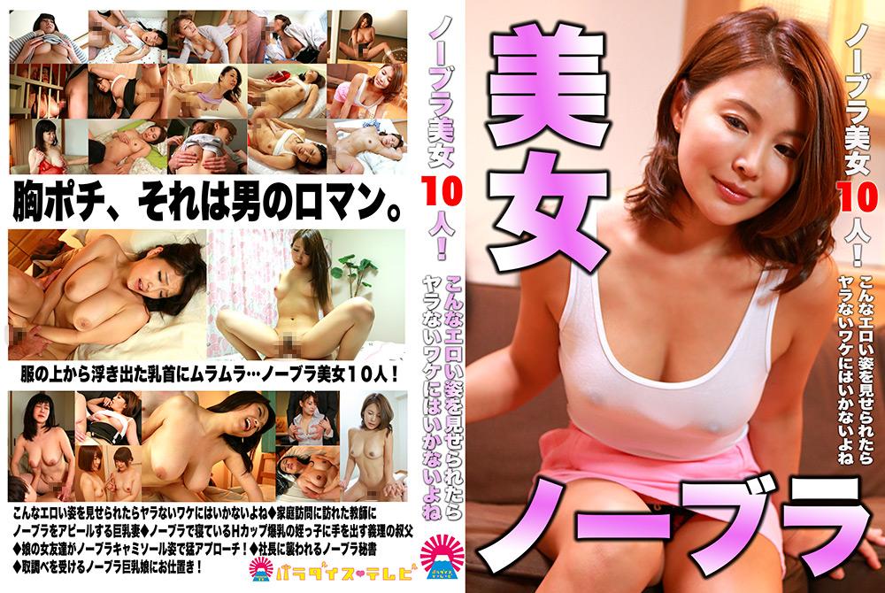 【エロ動画】ノーブラ美女10人!ヤラないワケにはいかないよねのアイキャッチ画像