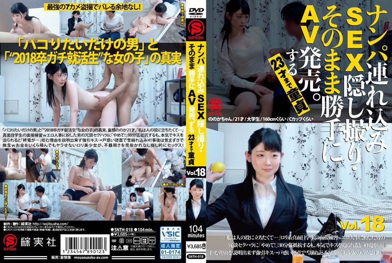 【エロ動画】SEX隠し撮り・そのまま勝手にAV発売。23才まで童貞18のアイキャッチ画像