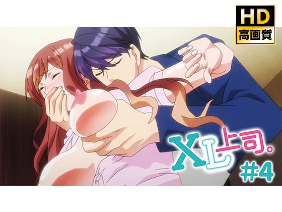 【新着アニメ】XL上司。【プレミアム版】【R18版】 #4 「他の男が…お前に触れるのは嫌だ。」のアイキャッチ画像