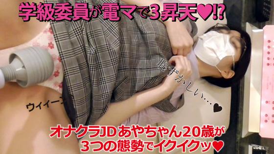 【同人動画】大学生オナクラ嬢にまたまた電マオプション追加!!! ガクブルエクスタシー3連発!!! 真面目な見た目だけどイ……のアイキャッチ画像