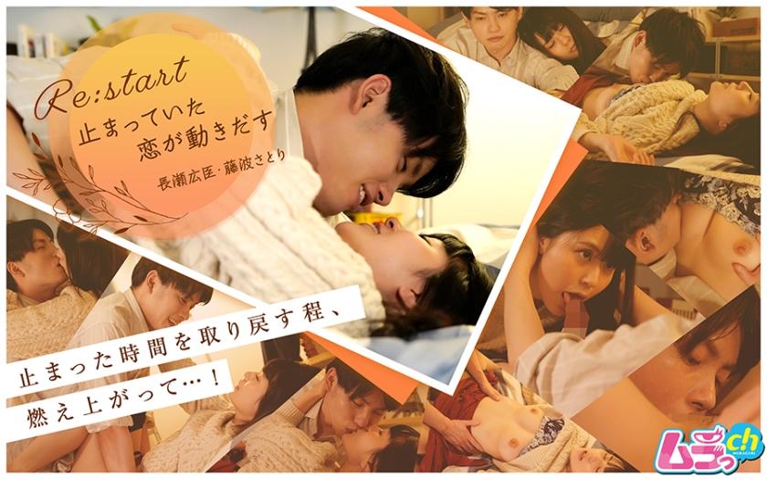 【エロ動画】Re:start~止まっていた恋が動きだす~ 藤波さとり 長瀬広臣のアイキャッチ画像