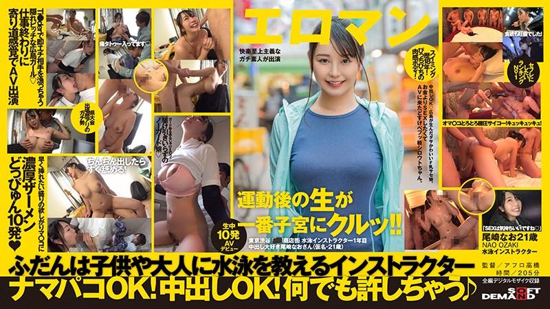 【無料動画】中出しOK 広島が生んだダサかわいいF乳サセ娘。お金よりSEXし……のアイキャッチ画像