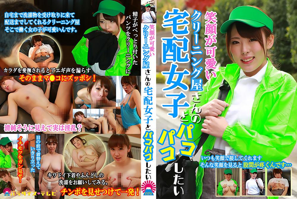 【エロ動画】クリーニング屋さんの宅配女子とパコパコしたいのアイキャッチ画像